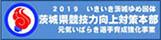 茨城県競技力向上対策本部