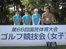 ゴルフ競技 女子 茨城選抜