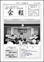 茨城県スポーツ指導者協議会会報 第59・60合併号 (発行/平成22年3月1日)