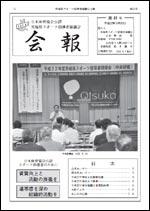 茨城県スポーツ指導者協議会会報 第61号 (発行/平成22年9月15日)
