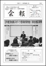 茨城県スポーツ指導者協議会会報 第62号 (発行/平成23年3月15日)