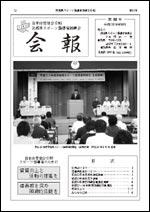 茨城県スポーツ指導者協議会会報 第63号 (発行/平成23年9月30日)