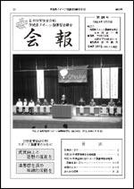 茨城県スポーツ指導者協議会会報 第64号 (発行/平成24年3月15日)