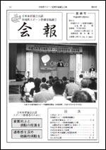 茨城県スポーツ指導者協議会会報 第65号 (発行/平成24年9月30日)