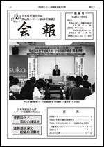 茨城県スポーツ指導者協議会会報 第66号 (発行/平成25年3月15日)