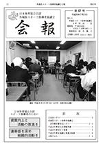 茨城県スポーツ指導者協議会会報 第67号 (発行/平成25年7月31日)