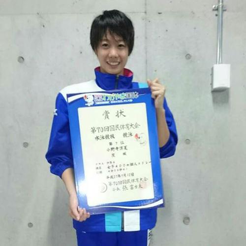 和歌山国体 水泳(競泳) 入賞!