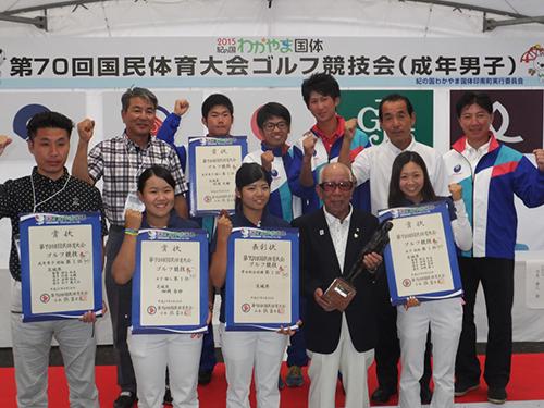 和歌山国体 ゴルフ競技 優勝!(天皇杯)