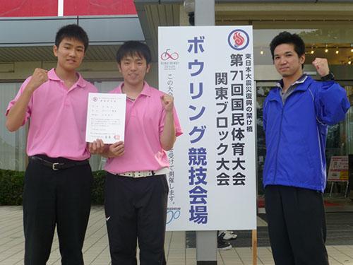 第71回国体関東ブロック大会 ボウリング競技