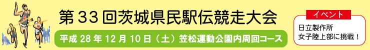 第33回茨城県民駅伝競走大会 平成28年12月10日(土)笠松運動公園内周回コース