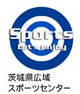茨城県広域スポーツセンター