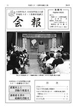 茨城県スポーツ指導者協議会会報 第68号 (発行/平成26年3月22日)