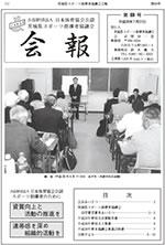 茨城県スポーツ指導者協議会会報 第69号 (発行/平成26年7月31日)
