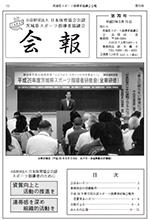 茨城県スポーツ指導者協議会会報 第70号 (発行/平成27年3月15日)