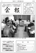 茨城県スポーツ指導者協議会会報 第71号 (発行/平成27年7月31日)