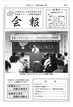 茨城県スポーツ指導者協議会会報 第72号 (発行/平成28年3月15日)