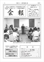 茨城県スポーツ指導者協議会会報 第73号 (発行/平成28年7月31日)