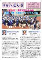 体協いばらき・国民体育大会特集号