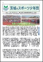 茨城のスポーツ少年団・第31号(発行/平成23年3月28日)