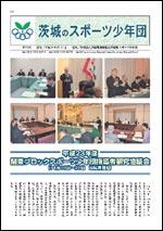 茨城のスポーツ少年団・第32号(発行/平成24年3月21日)