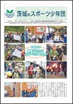 茨城のスポーツ少年団・第33号(発行/平成25年3月21日)