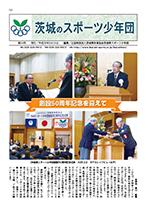 茨城のスポーツ少年団・第34号(発行/平成26年3月24日)