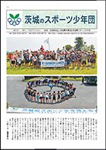 茨城のスポーツ少年団・第35号(発行/平成27年3月30日)