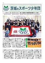 茨城のスポーツ少年団・第36号(発行/平成28年3月28日)