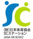 (財)日本体育協会 SCステーション