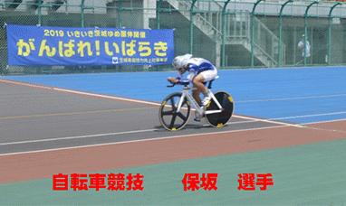 平成28年度県民総合体育大会兼国民体育大会茨城県大会(自転車競技・バレー競技)が開催されました。