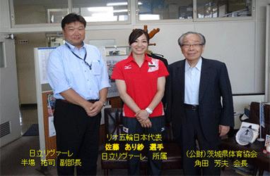 リオデジャネイロ五輪にバレーボール全日本女子のメンバーとして出場する佐藤あり紗選手(日立リヴァーレ所属)が茨城県体育協会を表敬訪問しました。