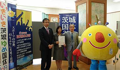 平成31年「いきいき茨城ゆめ国体」の開催が正式に決定しました。