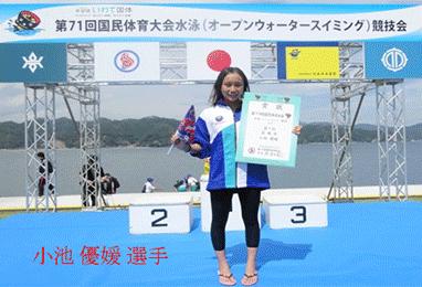 第71回国民体育大会(会期前競技)が開催されました。