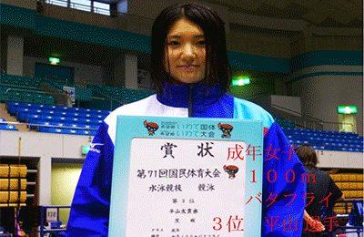 正式競技として初めて水泳競技(オープンウォータースイミング)が岩手県釜石市で開催され、小池優媛選手が7位入賞しました。