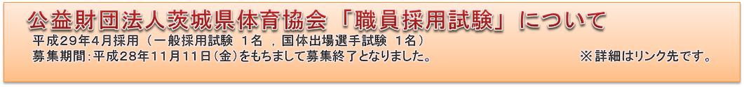公益財団法人茨城県体育協会「職員採用試験」について