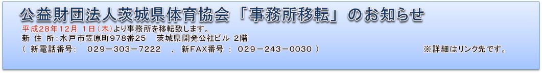 公益財団法人茨城県体育協会「事務所移転」のお知らせ