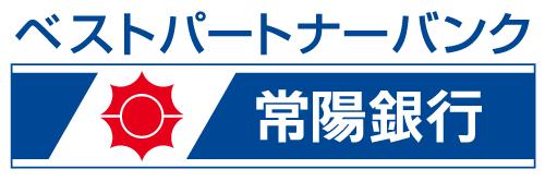 ベストパートナーバンク 常陽銀行