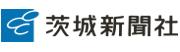 茨城新聞社