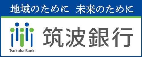 筑波銀行バナー