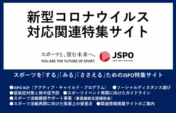 JSPO 新型コロナ関連サイト