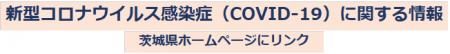 茨城県COVID-19情報