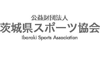 公益財団法人 茨城県スポーツ協会