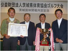 団体の部 優勝 アマチュアゴルフ連盟