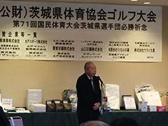 表彰式 堀口体育協会副会長あいさつ