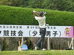 ゴルフ競技少年男子